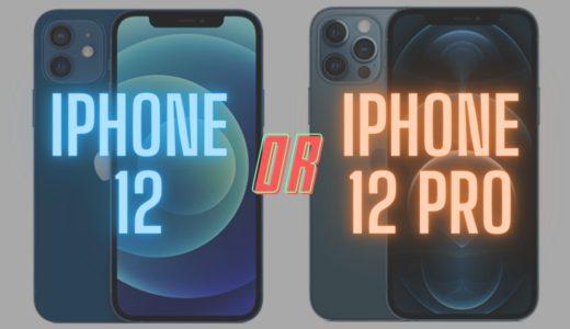 【実機比較レビュー】iPhone 12 / 12 Pro【どっち買う?】