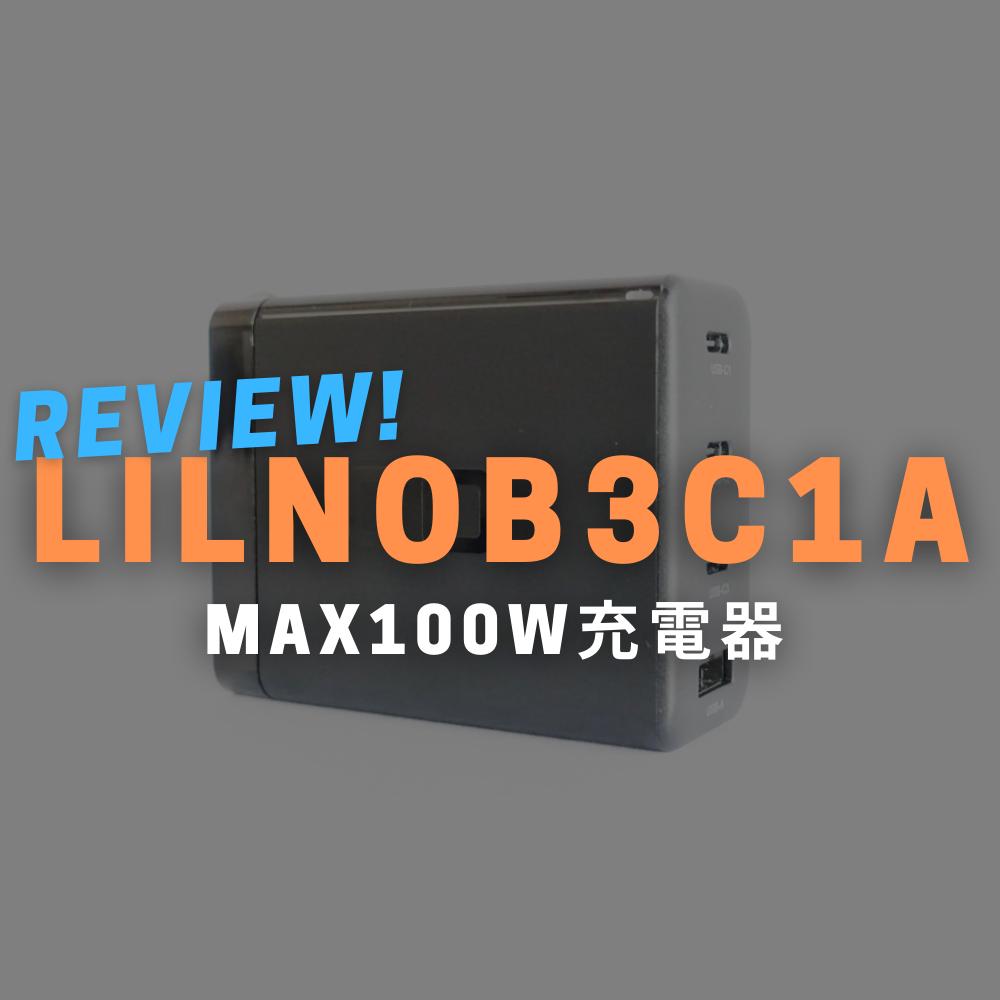 【iPhone 12もOK】USB-C × 3 & USB-A × 1 の複数ポート充電器「LilNob3C1A」レビュー! 【GaN MAX100W】