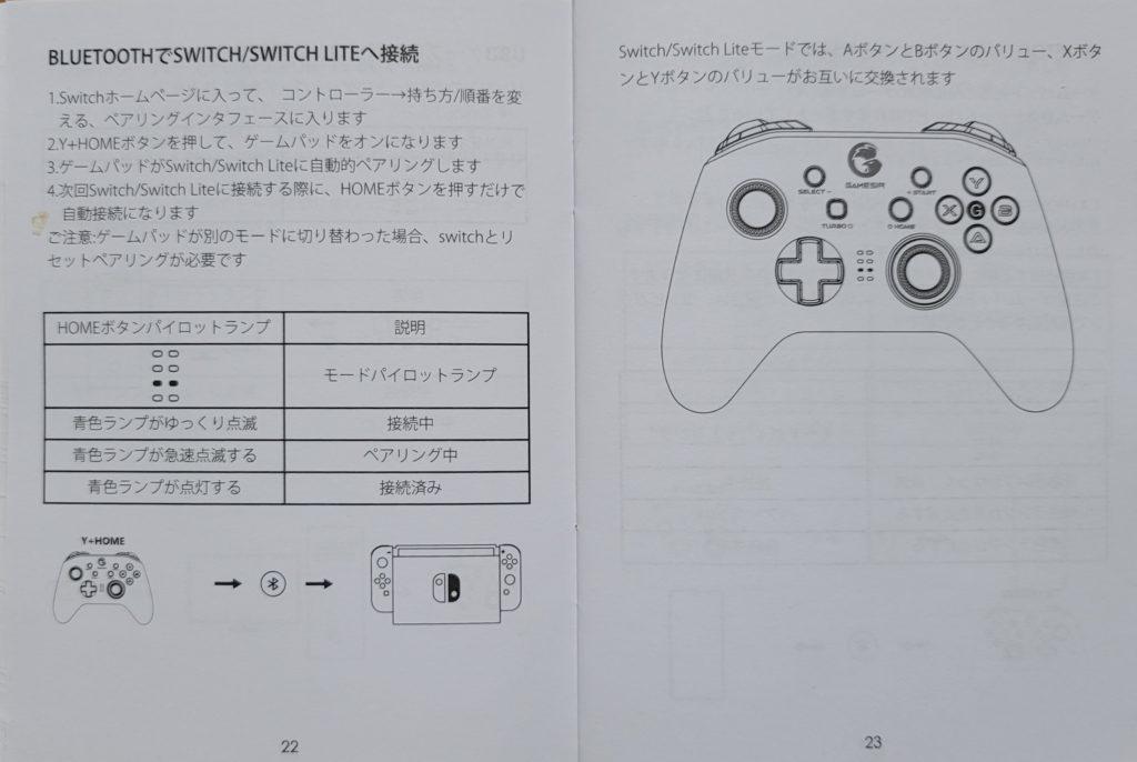 GameSir T4 proをSwitch / Liteと接続