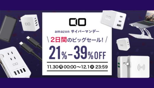 【2020】AmazonサイバーマンデーでCIOのGaN充電器やモバイルバッテリーが特価にて登場予定!