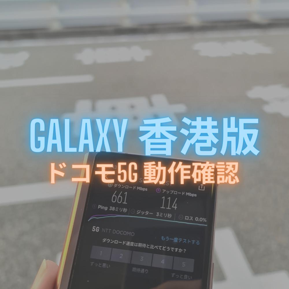 【朗報】香港版Galaxyでドコモ5G接続と超高速通信を確認!LinksMate 5Gと速度比較も