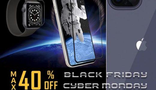 GAURUNの保護フィルムやケースが最大40%オフ!Amazonブラックフライデー&サイバーマンデー