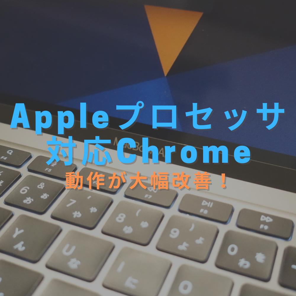 Apple製プロセッサ用Google Chromeリリース。使用メモリ大幅減