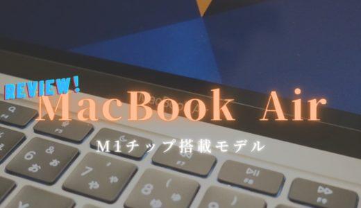 【驚愕】MacBook Air M1モデルが期待以上の出来!