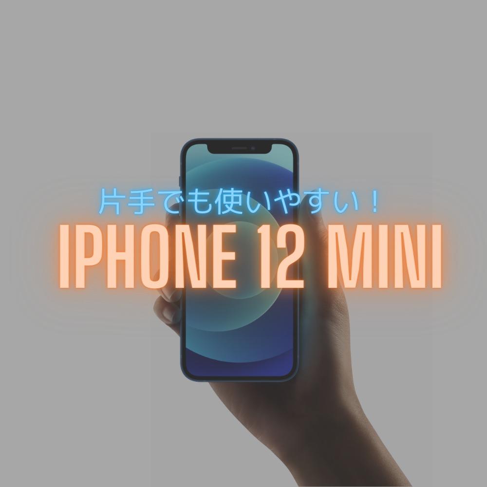 【レビュー】扱いやすさは最高!しかしiPhone 12 miniには弱点も。