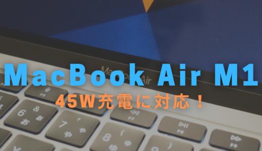 MacBook Air M1モデルは45W充電に対応!
