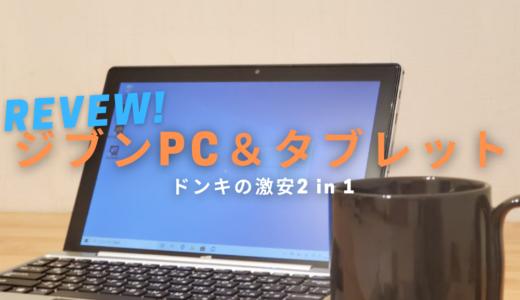 【レビュー】ドンキの激安PC「ジブン専用PC & タブレットU1C」を買ってみた!【見えてる地雷】