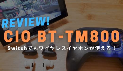 Nintendo Switchでもワイヤレスイヤホンが使える!CIOのBluetoothトランスミッター
