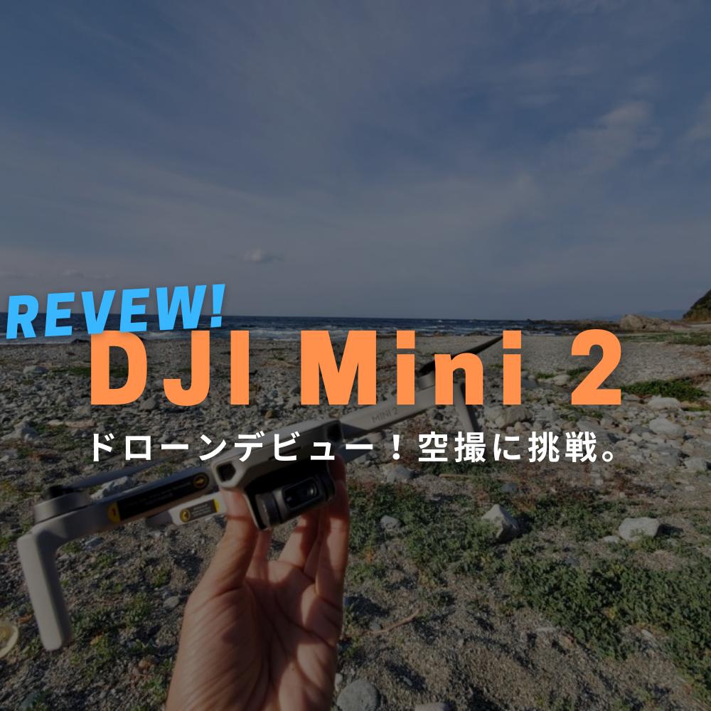 【レビュー】ドローンデビュー。DJI Mini 2で空撮に挑戦!