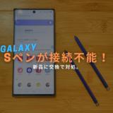 Galaxy Note10のSペンがペアリング不能!不具合?故障?