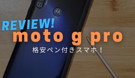 【ペン収納可!】メモれる激安スマホ!モトローラ「moto g pro」レビュー!