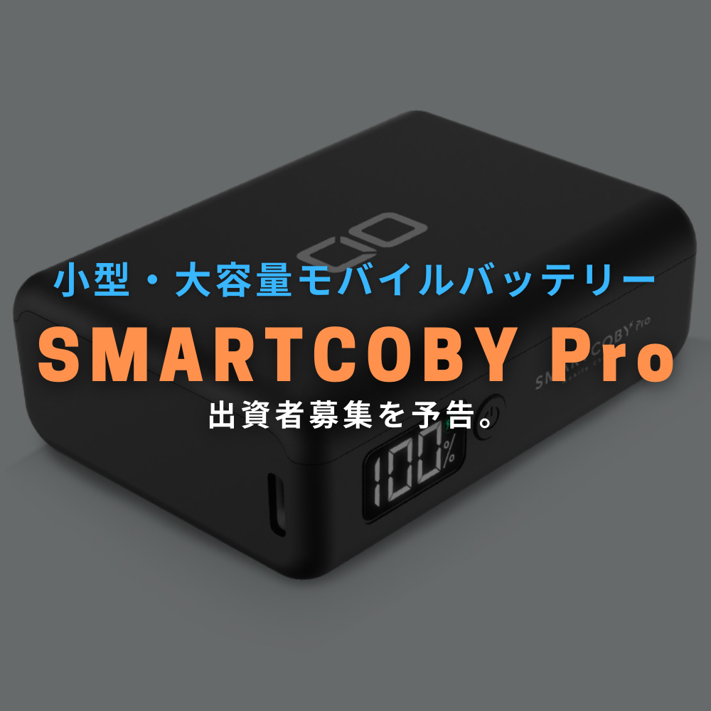【10000mAh】クラス最小の高出力モバイルバッテリー「SMRARTCOBY Pro」が出資者募集を予告!