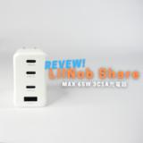 【GaN充電器】さらなる小型化と多ポートへ進化。「LilNob Share」レビュー!