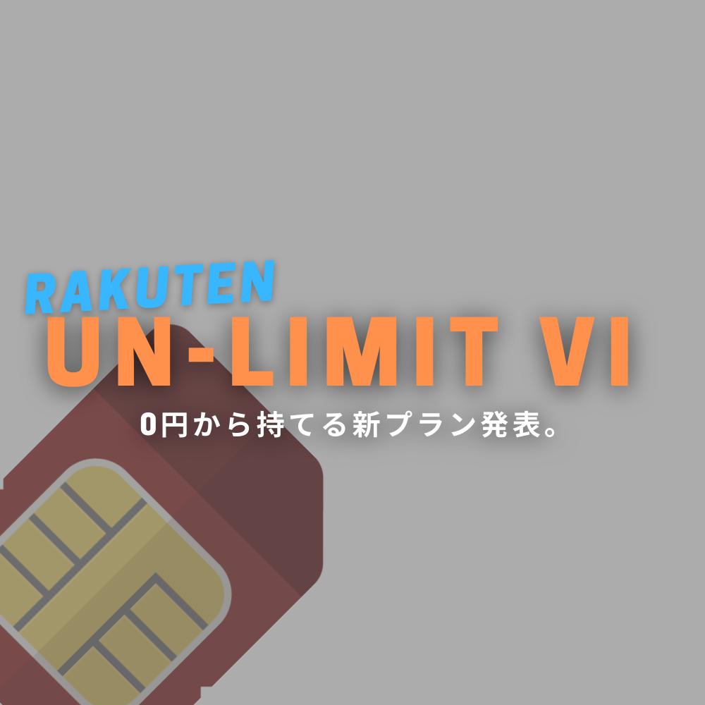 楽天モバイル新プラン発表!1GBまで無料の「UN-LIMIT VI」