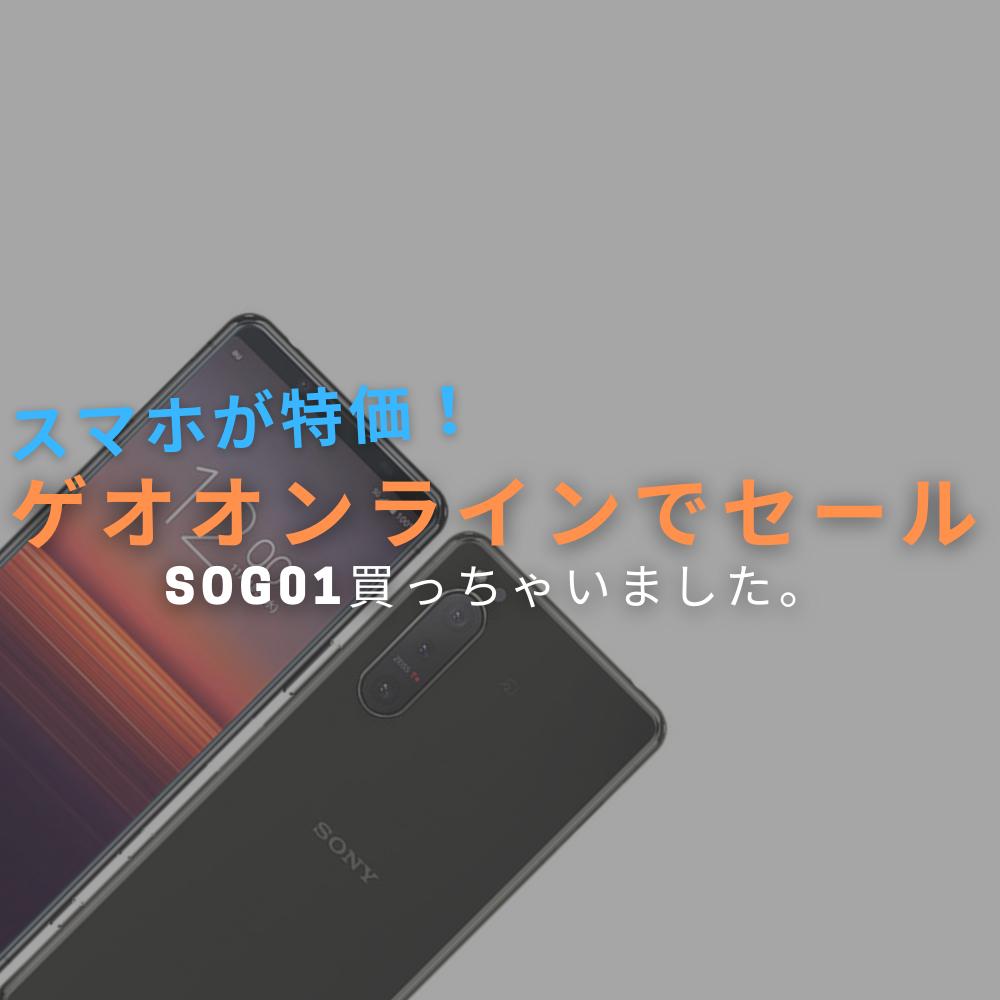 【セール】ゲオオンラインでセール!au Xperia 1 II SOG01を67,320円で購入