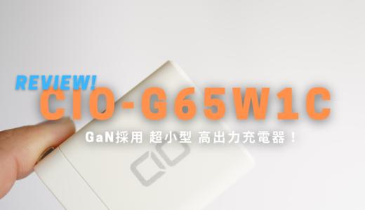 【充電器レビュー】重さApple純正の半分で65W!「CIO-G65W1C」