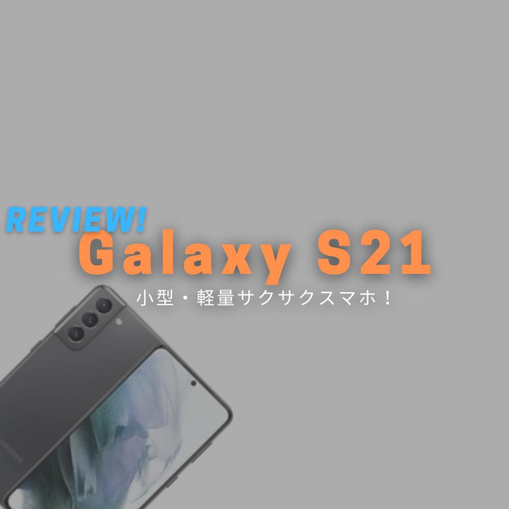 【実機レビュー】 Galaxy S21 サッと出してサッと撮れる軽量スマホ!