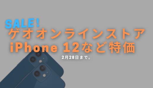 【iPhoneが安い!】ゲオオンラインストアでiPhone 12シリーズなどが特価!