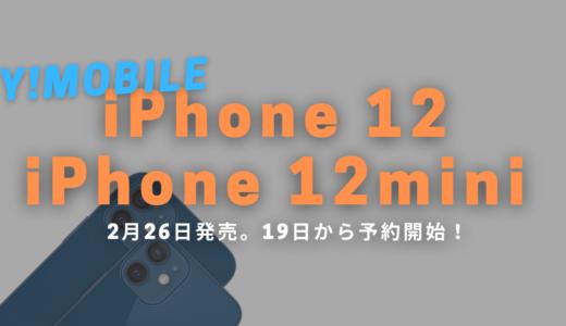 ワイモバイルが「iPhone 12 / 12 mini」を2月26日に発売。2月19日より予約開始!