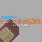 ワイモバイルが月額3780円(税抜)で25GBの新プラン発表。2月18日より提供