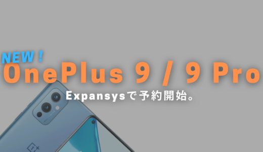 Expansys で OnePlus 9 5G / 9 Pro 5G の予約開始!