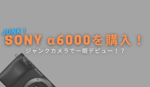 【ジャンク】ミラーレス一眼カメラ「SONY α6000 ILCE-6000」を買ってみた!