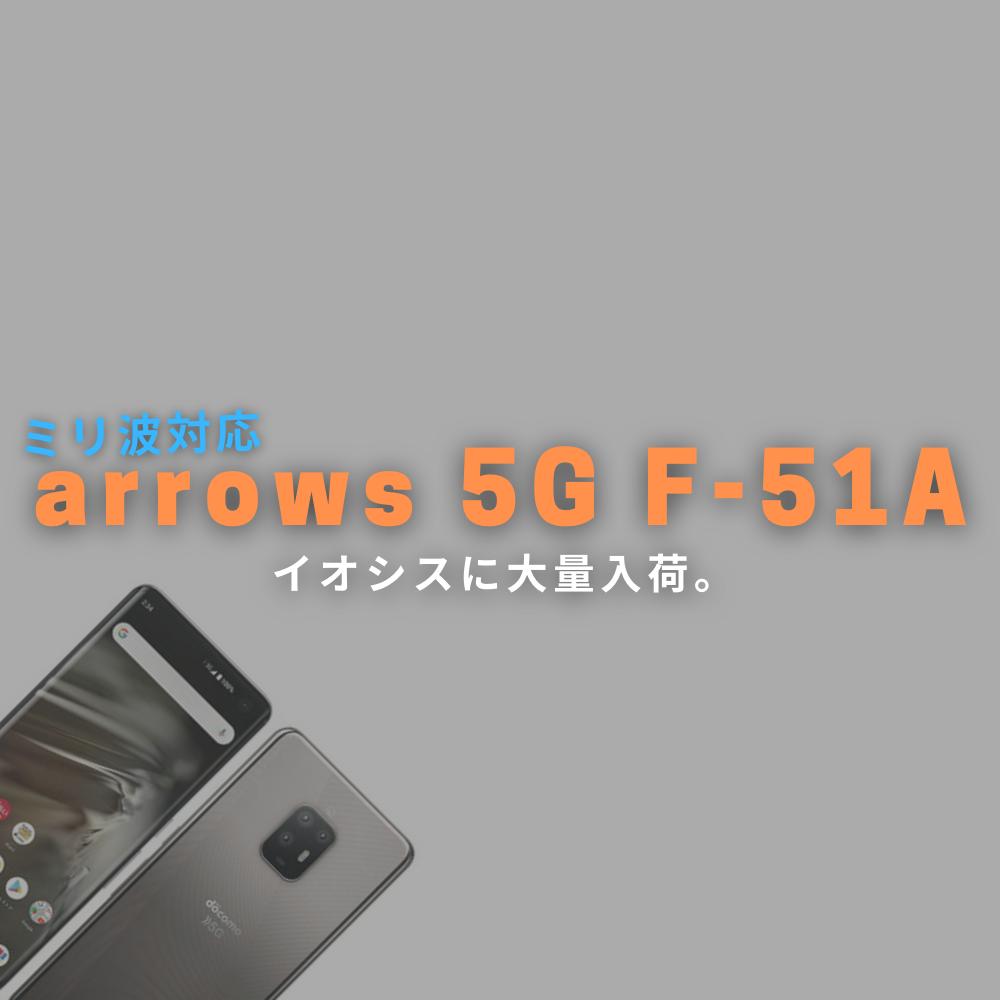 ミリ波対応で安い!イオシスに「arrows 5G F-51A」が大量入荷