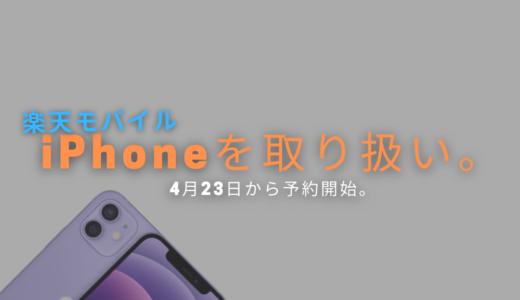 楽天モバイルがついに「iPhone」を販売!