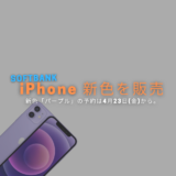 ソフトバンクに iPhone 12 / 12 mini の新色「パープル」が登場!