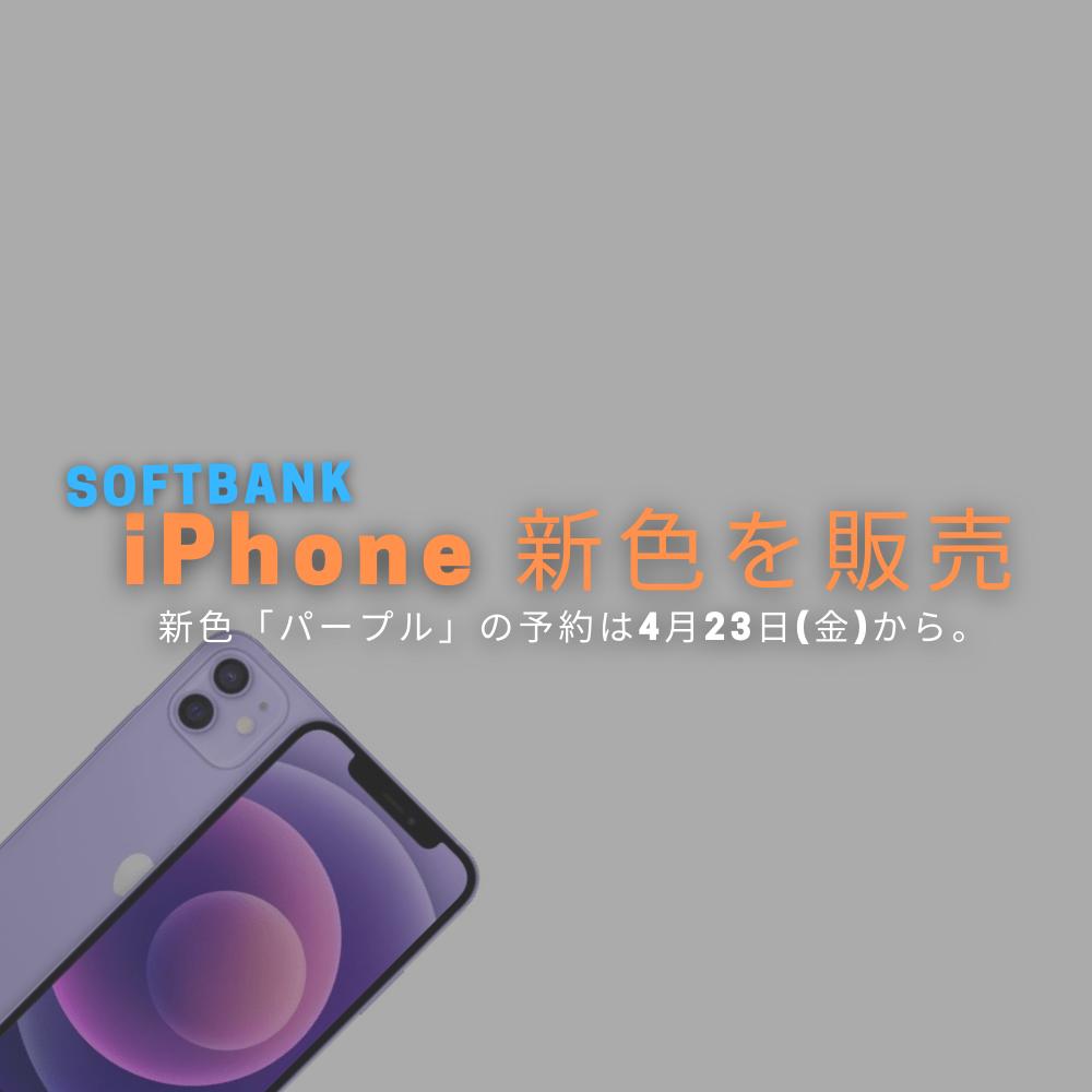 ソフトバンクとワイモバイルに iPhone 12 / 12 mini の新色「パープル」が登場!
