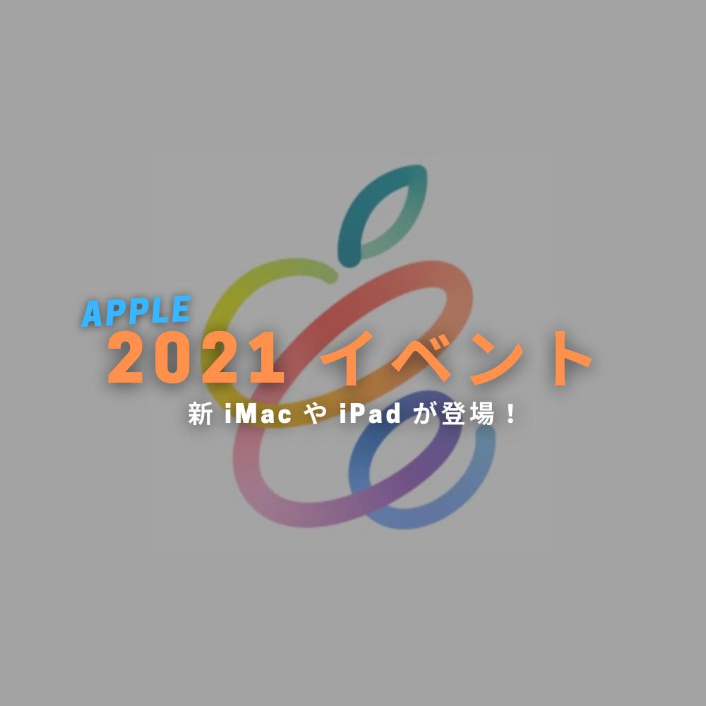 Apple 2021にて新型 iMac や iPad を発表。発売日や価格は?