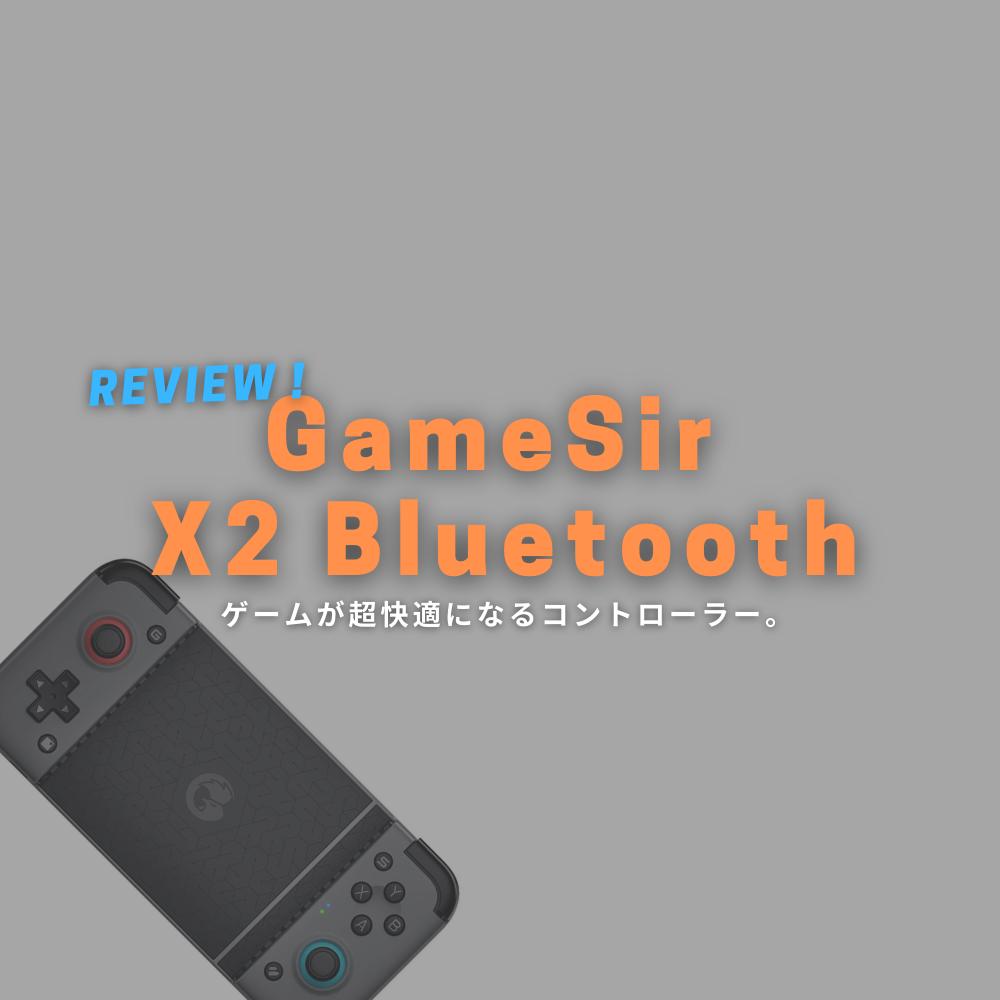 【実機レビュー】GameSir X2 Bluetooth Switch型スマホ用コントローラー!