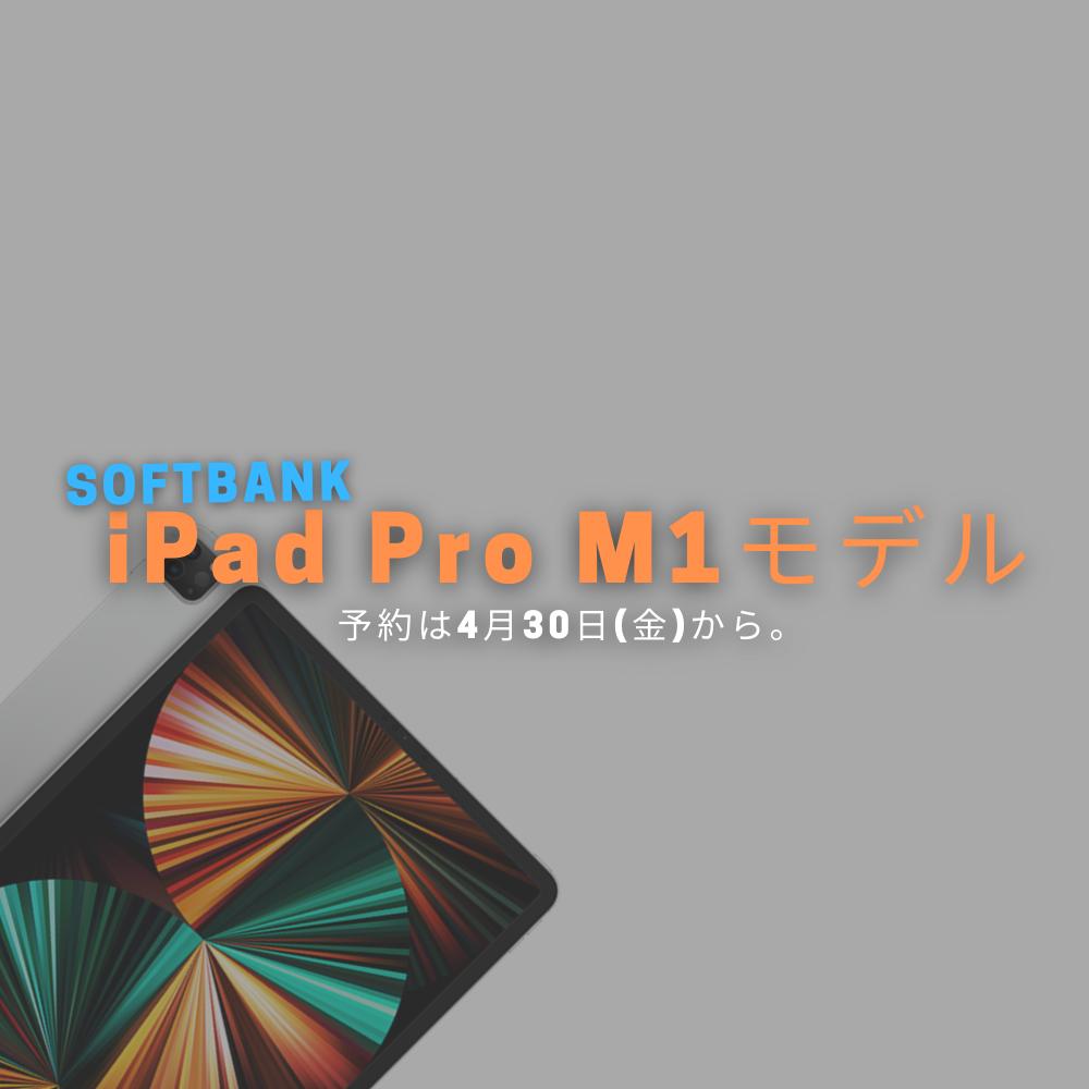 ソフトバンク「iPad Pro M1モデル」の予約は4月30日から。