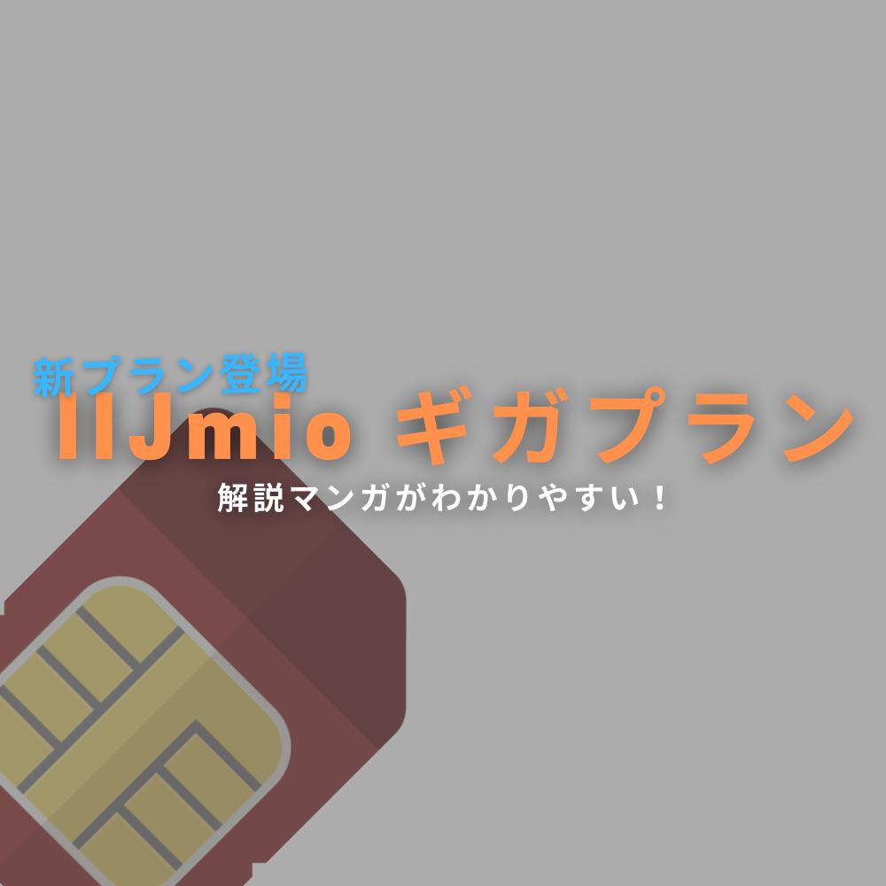IIJmio 新プラン「ギガプラン」で賢く節約!