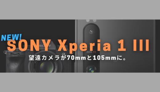 Xperia 1 III 発表!可変式望遠レンズを採用など