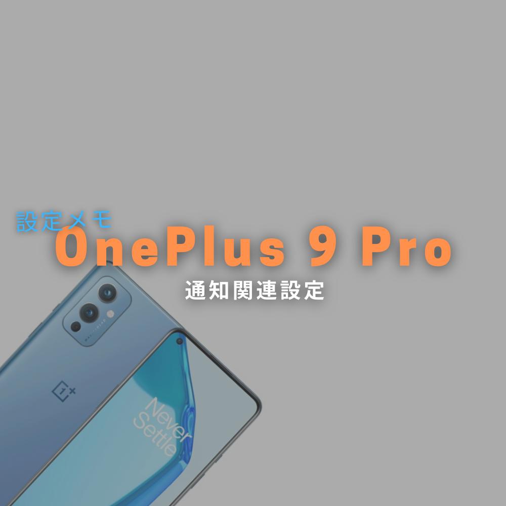 【設定メモ】OnePlus 9 Pro (中国版, LE2120, ColorOS) 通知関連設定