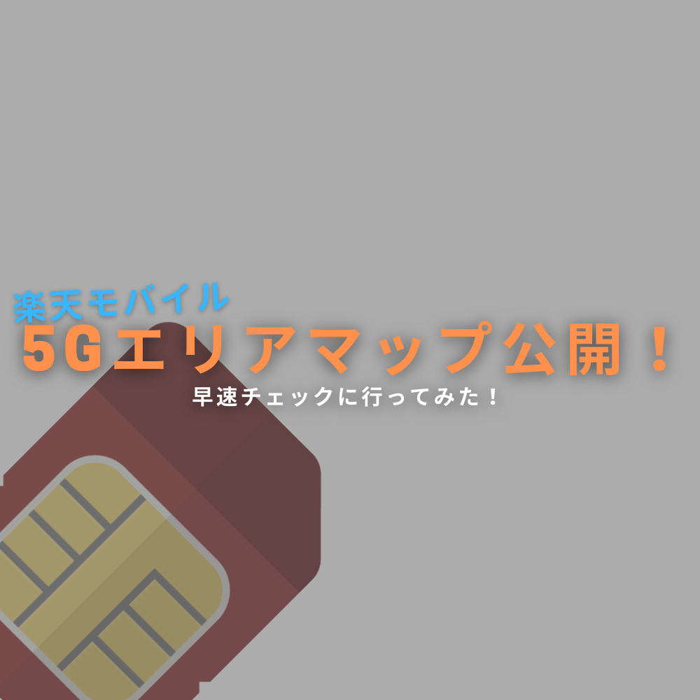 【楽天モバイル】エリアマップに 5G が追加。早速チェックしに行ってみた!