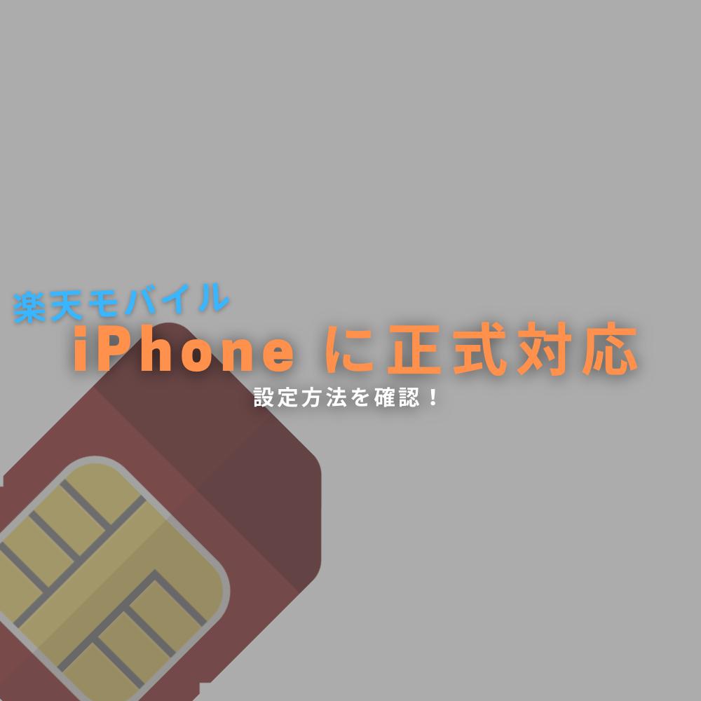 楽天モバイル iPhone に正式対応!iPhone SE 第1世代で接続確認。