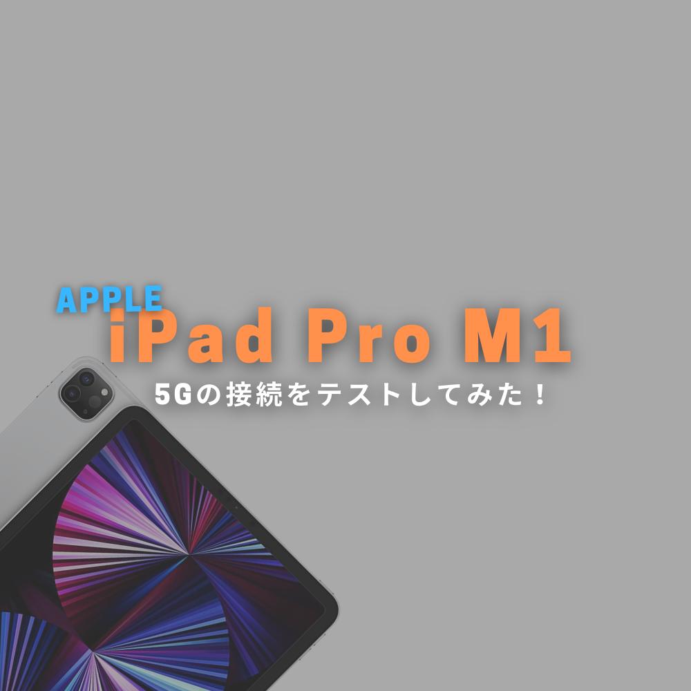 iPad Pro 2021 セルラーモデルで 5G 接続をチェックしてみた!