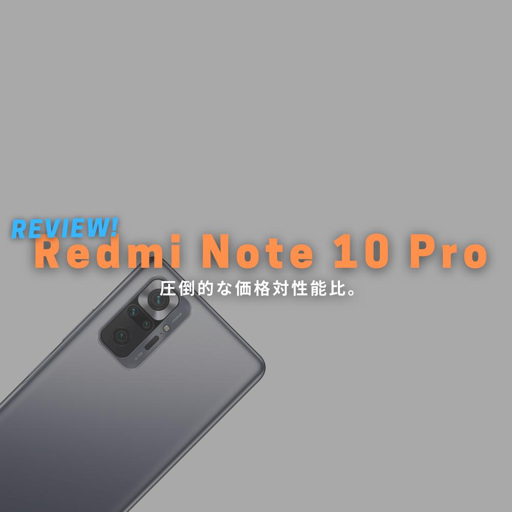 【実機レビュー】Xiaomi Redmi Note 10 Pro 国内版 圧倒的な価格対性能。