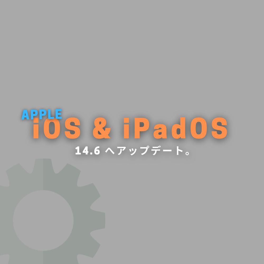 iOS & iPadOS 14.6 アップデートをiPhone  & iPad にインストール!