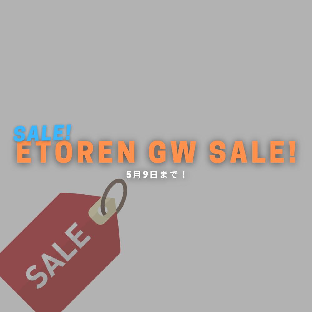 ETOREN のGWセールは5月9日まで。