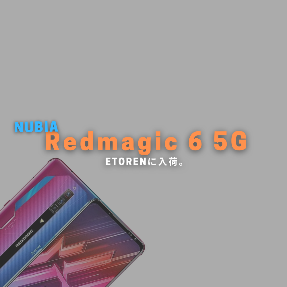 Etorenにゲーミングスマホ「Redmagic 6 5G」が入荷!