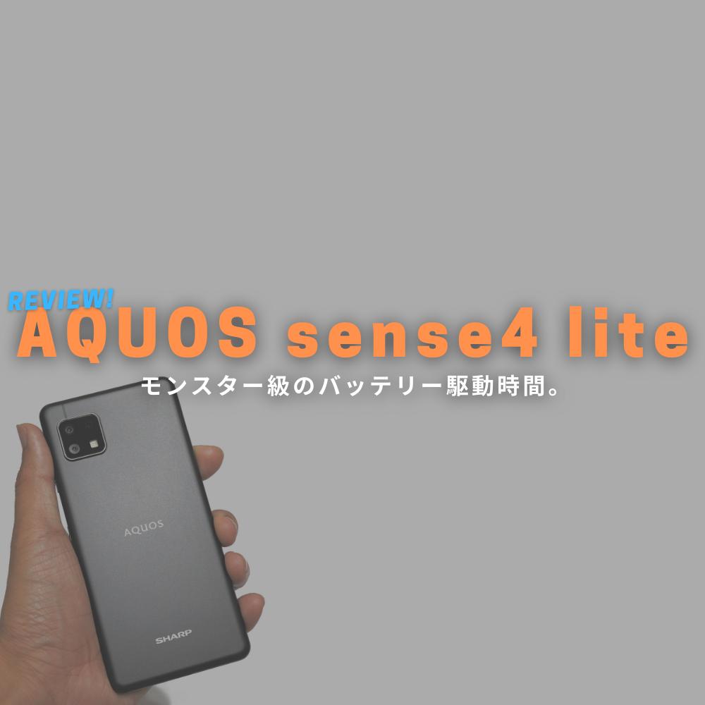 【実機レビュー】AQUOS sense4 lite バッテリー駆動時間がとても長い名機!