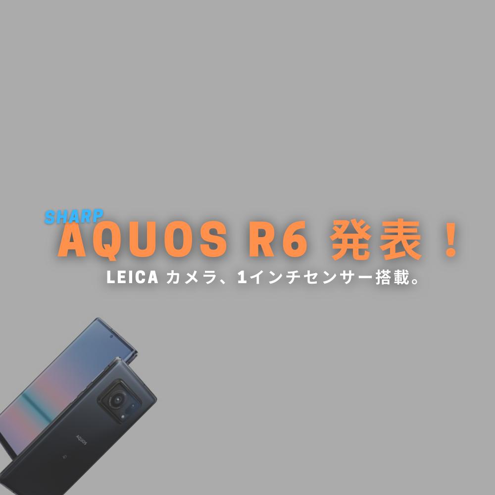 【シャープの逆襲】AQUOS R6 発表!1インチセンサーで広角から望遠まで撮影可能!