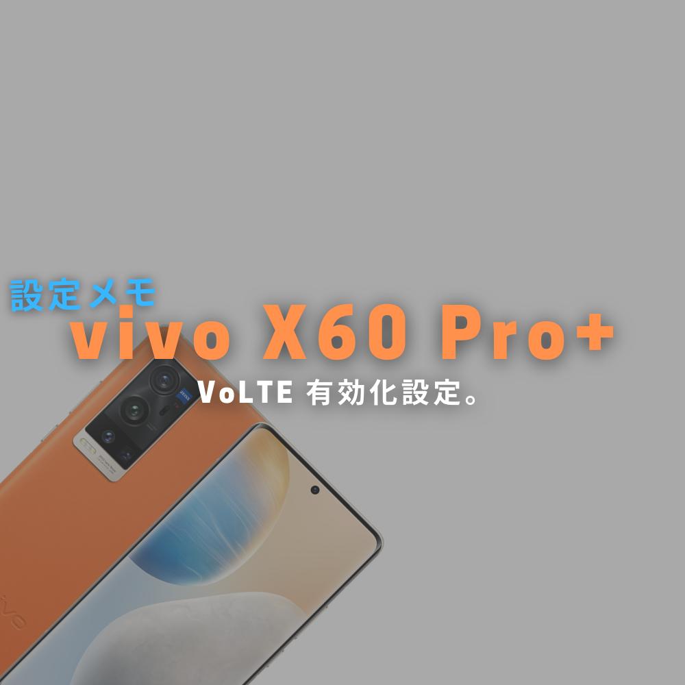 【設定メモ】vivo X60 Pro+ で VoLTE を有効にする