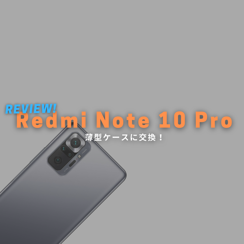 Xiaomi Redmi Note 10 Pro 薄型ケースに交換!