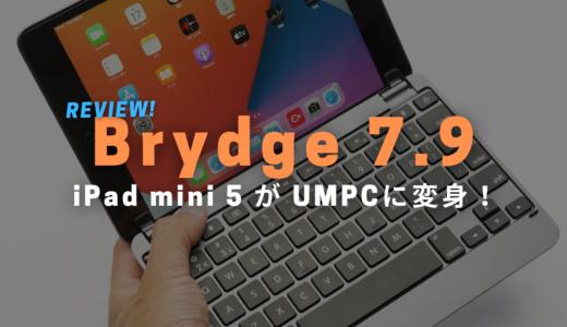 【レビュー】iPad mini 5 を Brydge 7.9 で 2 in 1 な UMPC にする!【軽量快適】