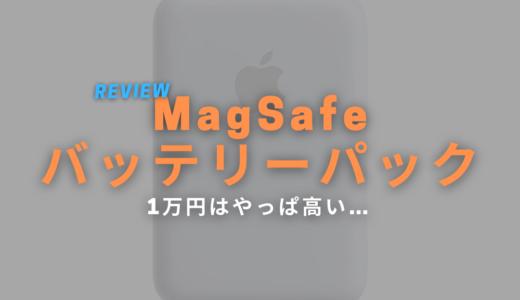 Apple MagSafeバッテリーパックをiPhone 12 miniで試す。重いしやっぱりフル充電は無理