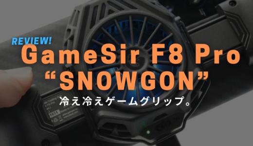【レビュー】GameSir F8 Pro 「SNOWGON」冷却グリップでスマホが激冷え!